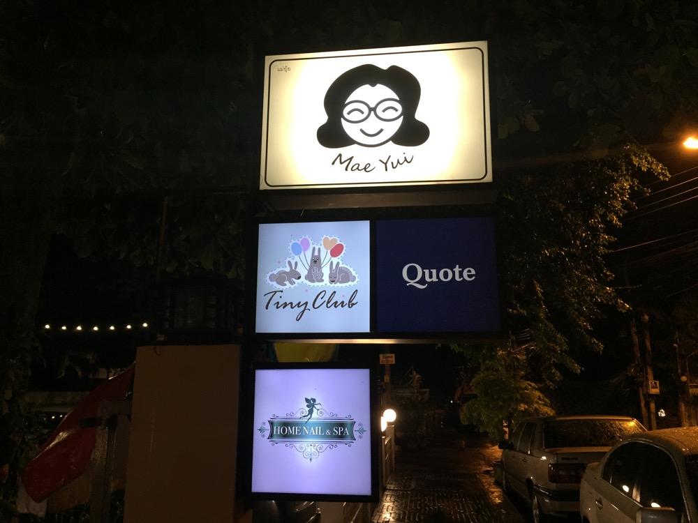 アジスアベバ~バンコク【ザンジバル⑧】