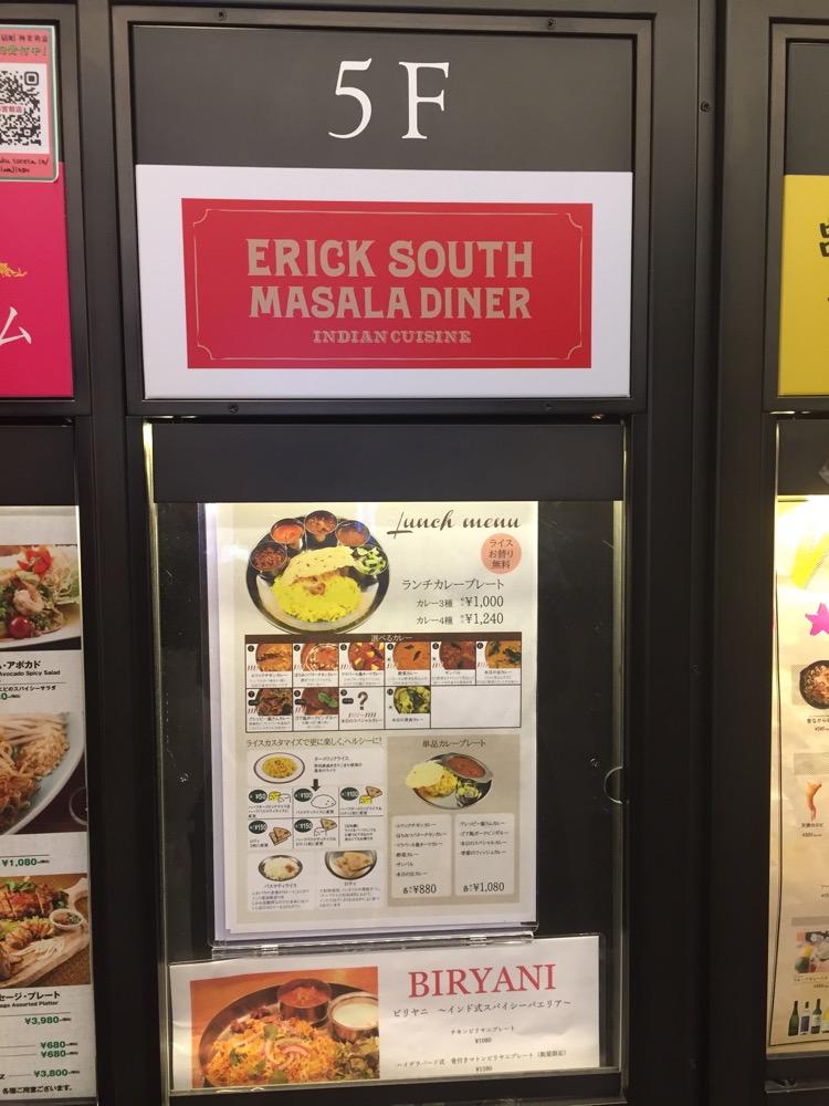 渋谷、エリックサウスマサラダイナー