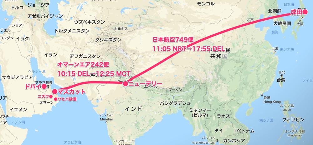 th_成田→デリー→マスカット【オマーン旅MAP】