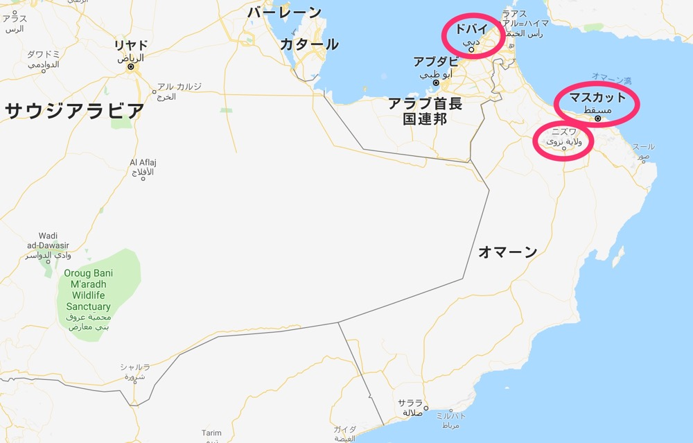 th_オマーン・ドバイ【オマーン旅MAP】