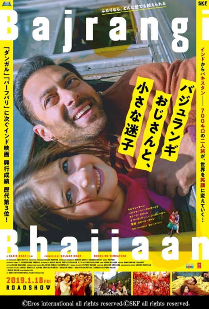 【映画】バジュランギおじさんと、小さな迷子