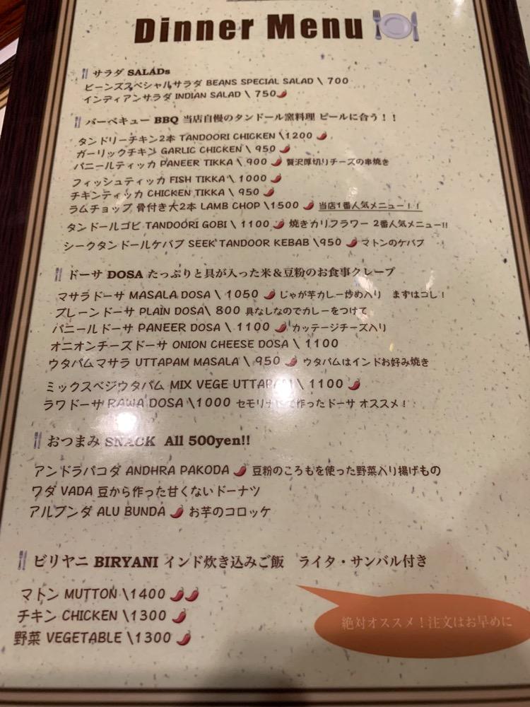 神田、ビーンズオンビーンズ