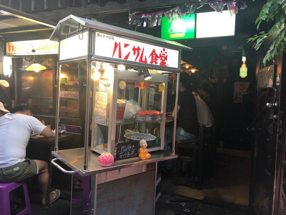 西荻窪、ハンサム食堂