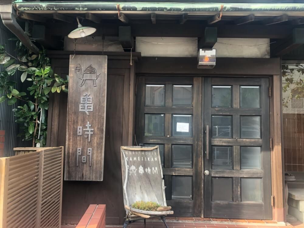 鎌倉、亀時間(昼かめ)