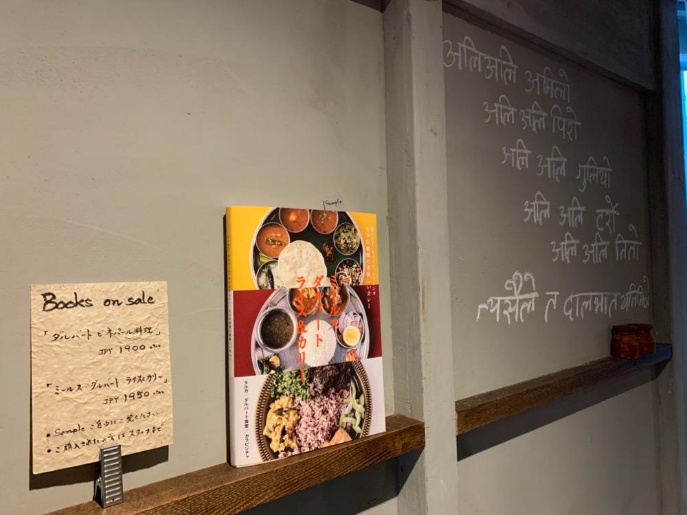 豪徳寺、オールドネパール
