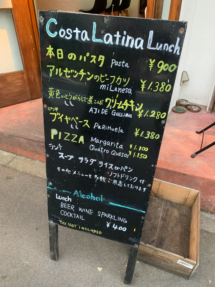神泉、コスタ・ラティーナ