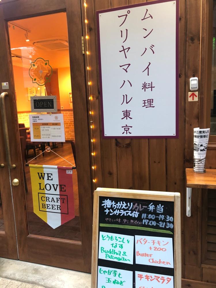 笹塚、プリヤマハル東京