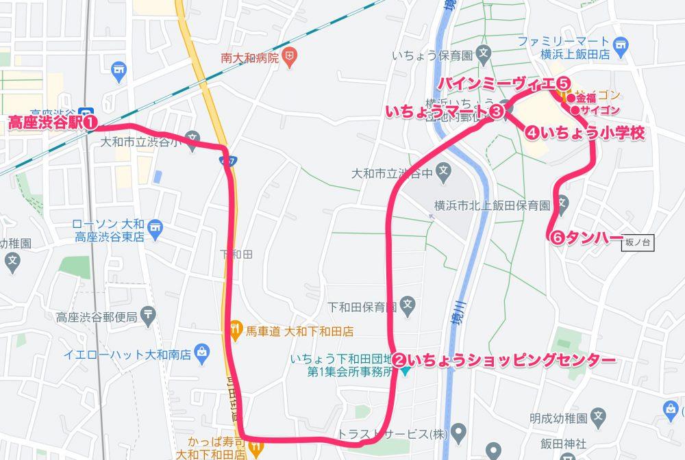 高座渋谷、いちょう団地