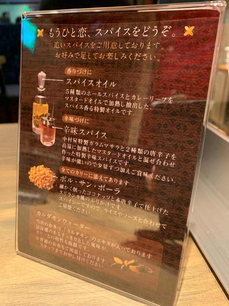 東京、恋とスパイス
