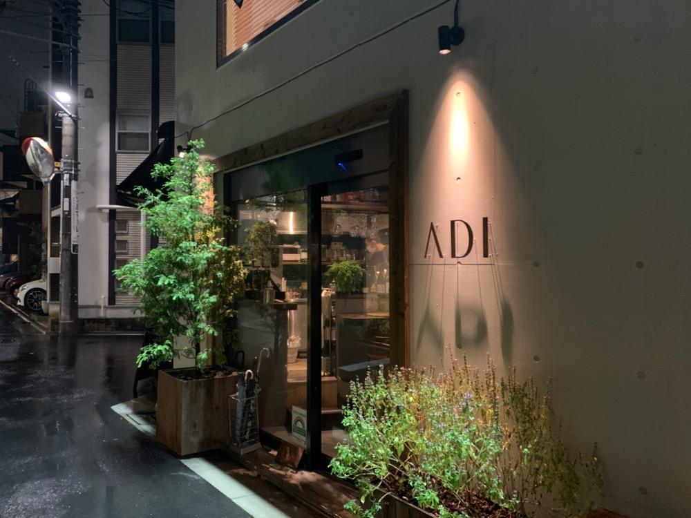 中目黒、ADI