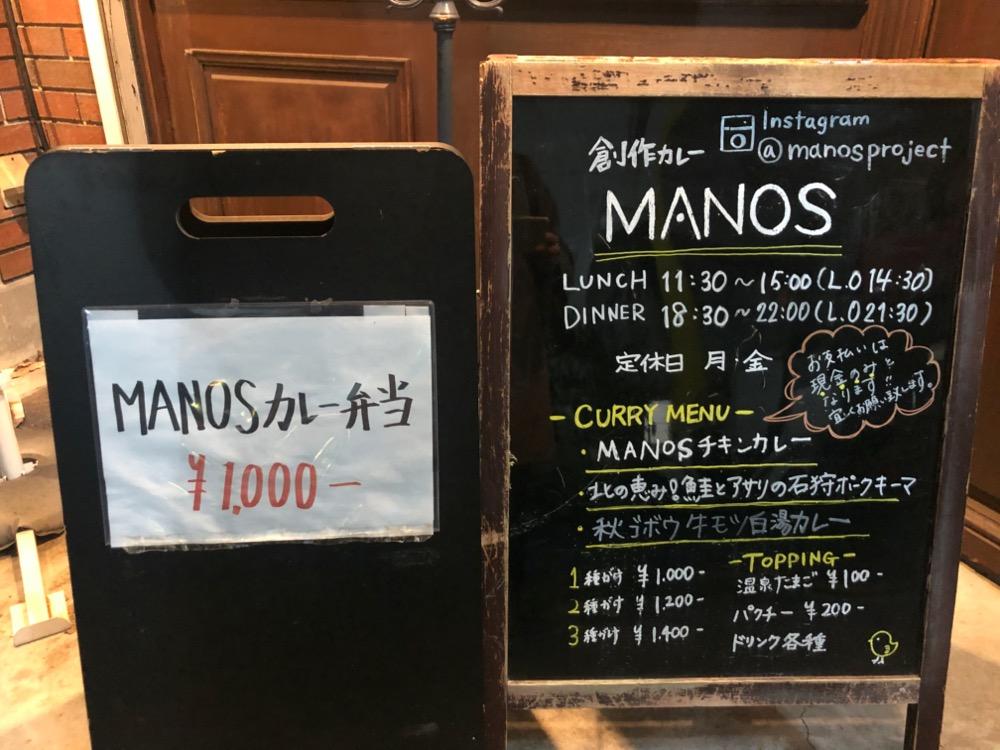 三軒茶屋、MANOS