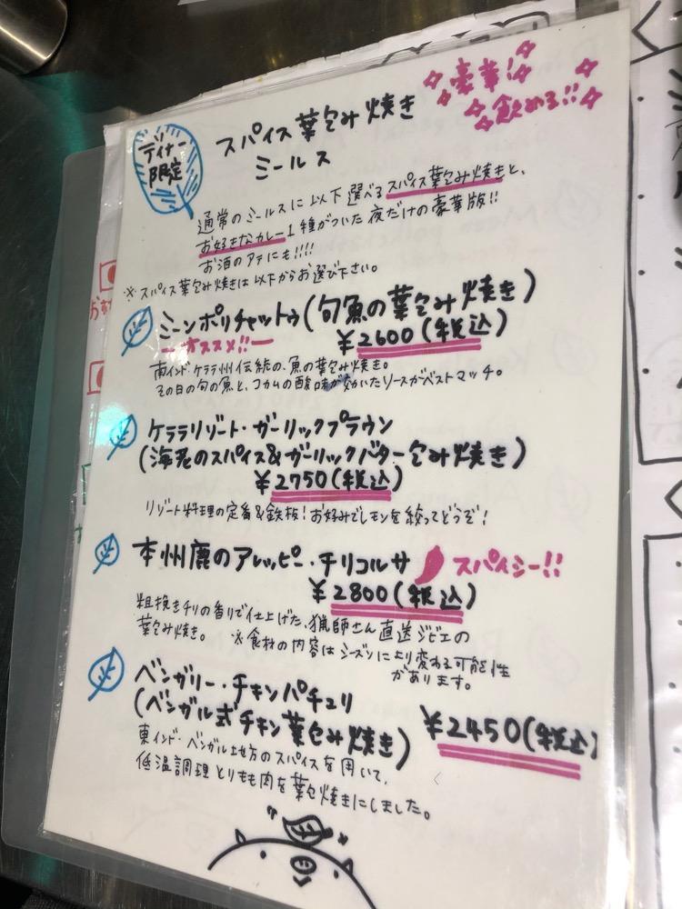 三田、ゼロワンカレーA.o.D
