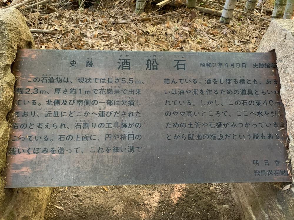 奈良・飛鳥旅2(飛鳥)