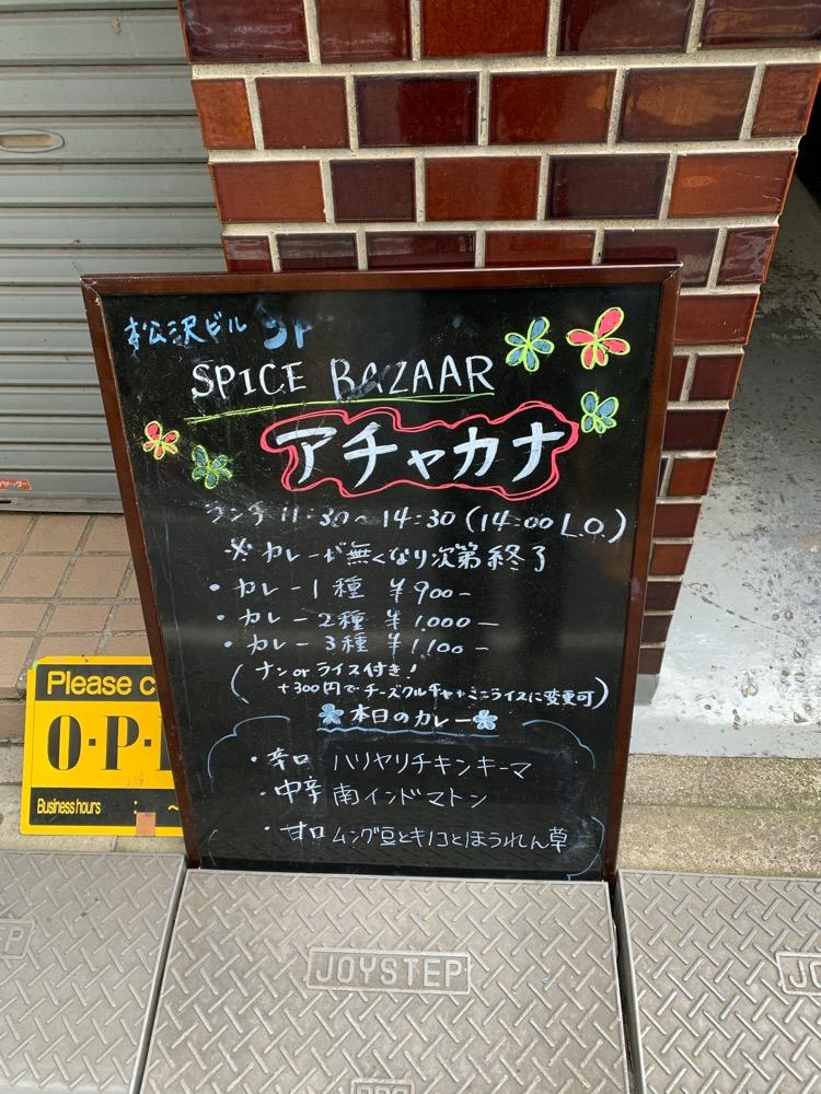 新宿、アチャカナ