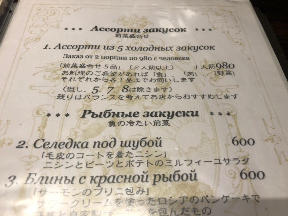 吉祥寺、カフェ・ロシア