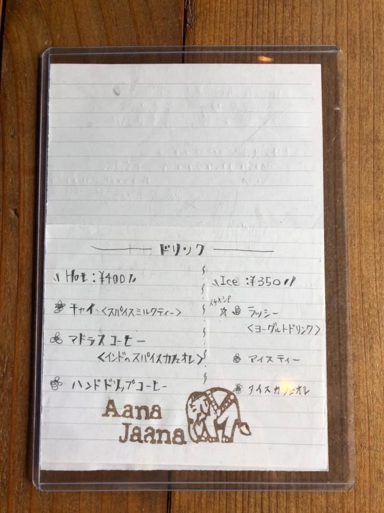 樅山、アーナジャーナ