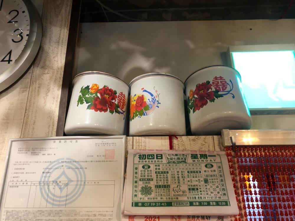 西川口、滕記鉄鍋炖