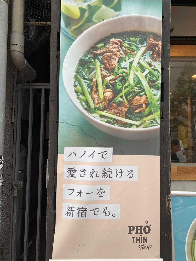 新宿、フォーティントーキョー