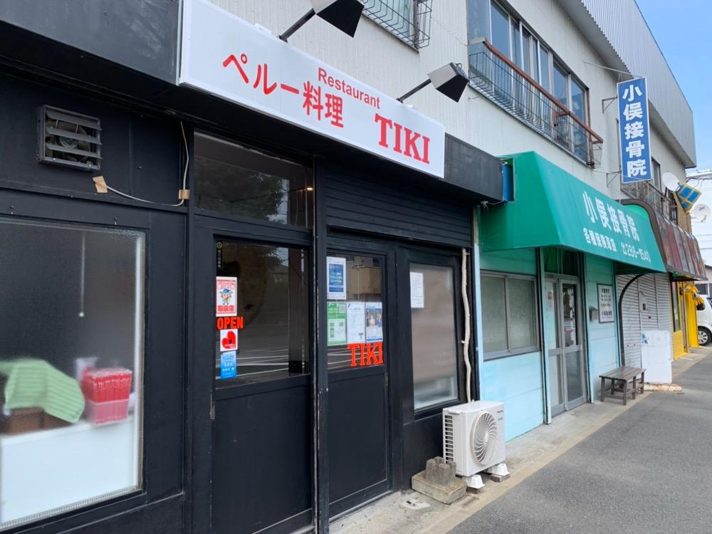 愛川町、ティキ