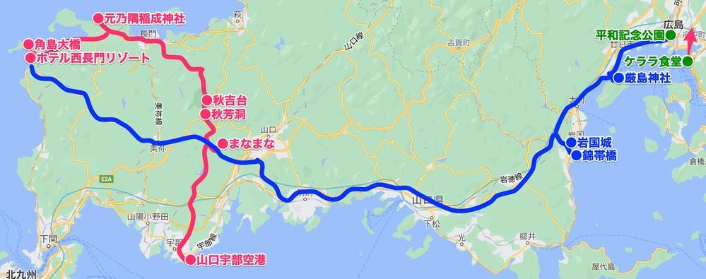 山口・広島旅MAP