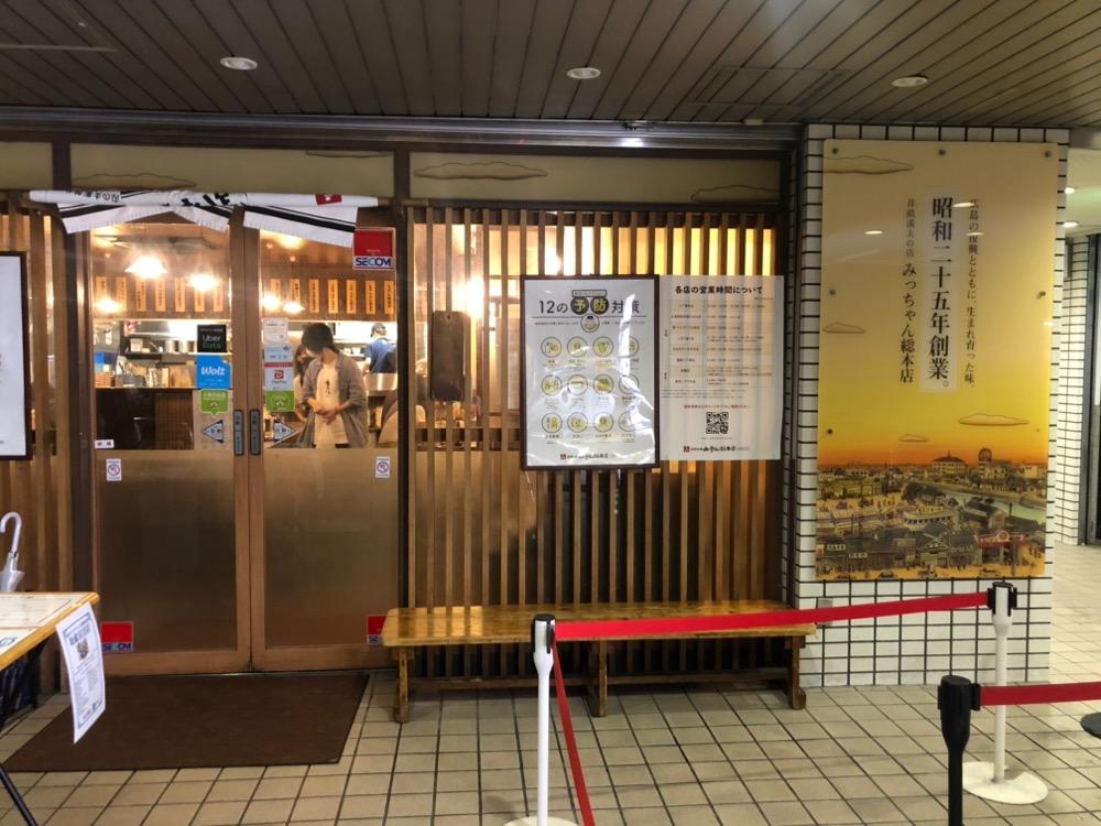 山口・広島旅②広島