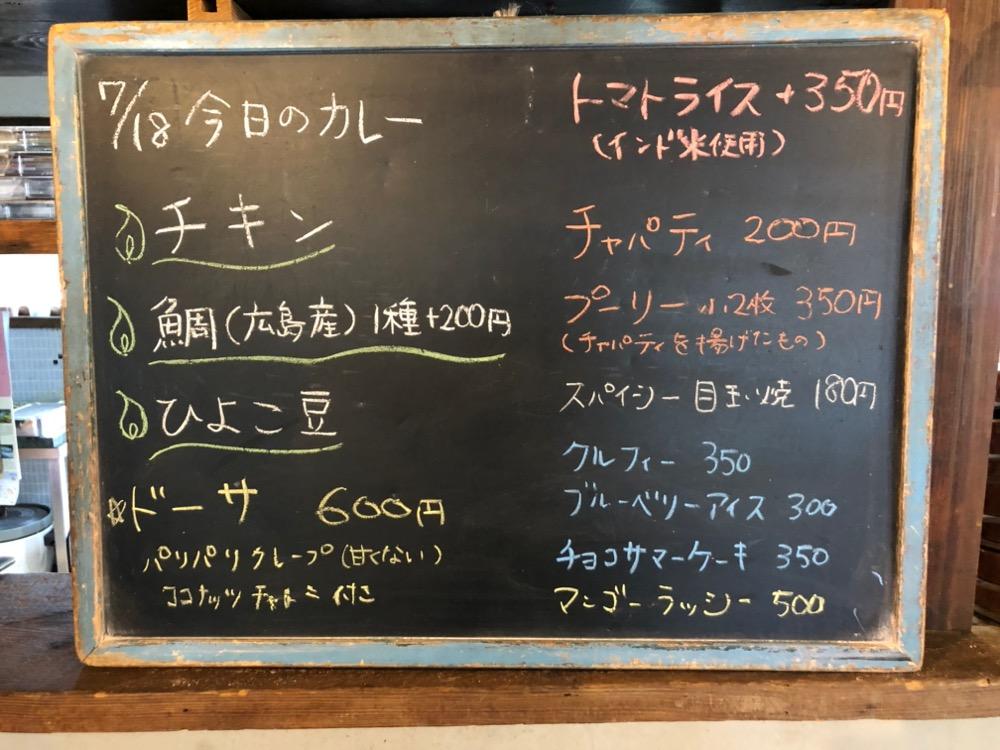 矢賀、ケララ食堂