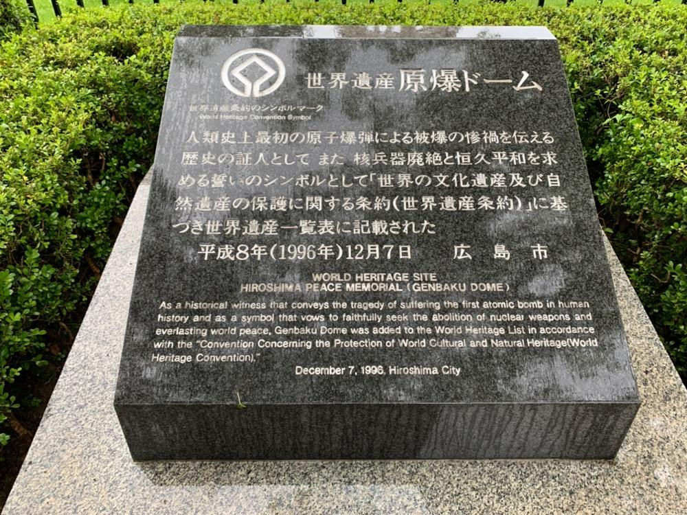 山口・広島旅③広島