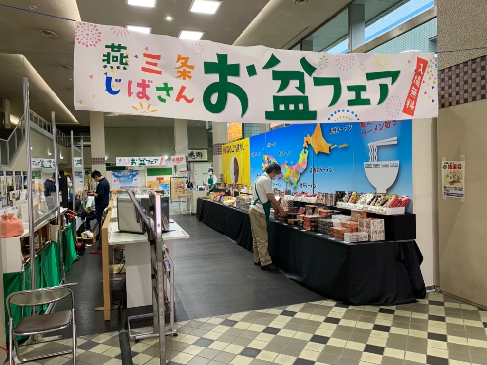 新潟県三条の旅(燕三条地場産センター)