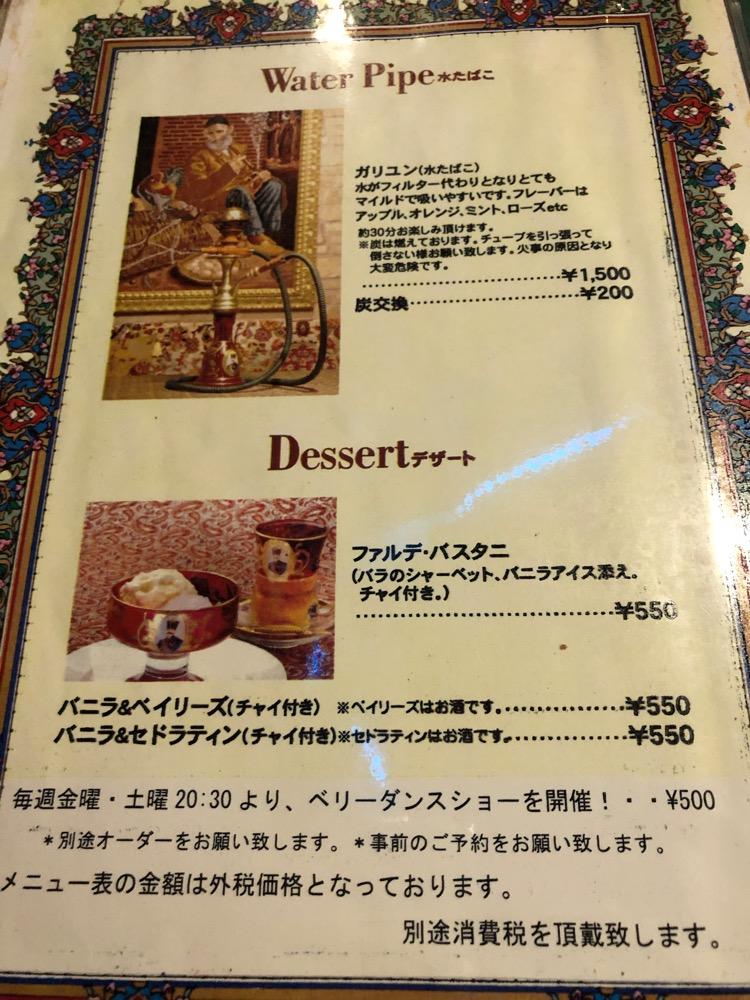 高円寺、ボルボル